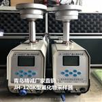 HJ955-2018氟化物新标准专用采样器JH-120K