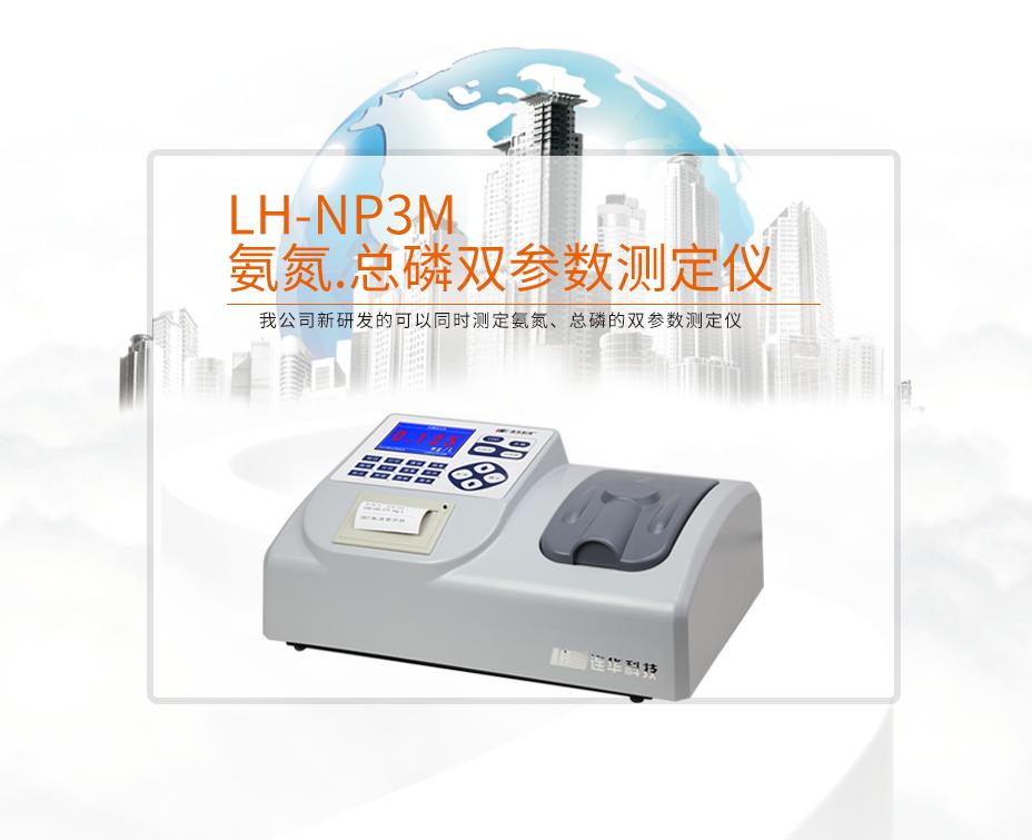 LH-NP3M详情页PC版_01.png