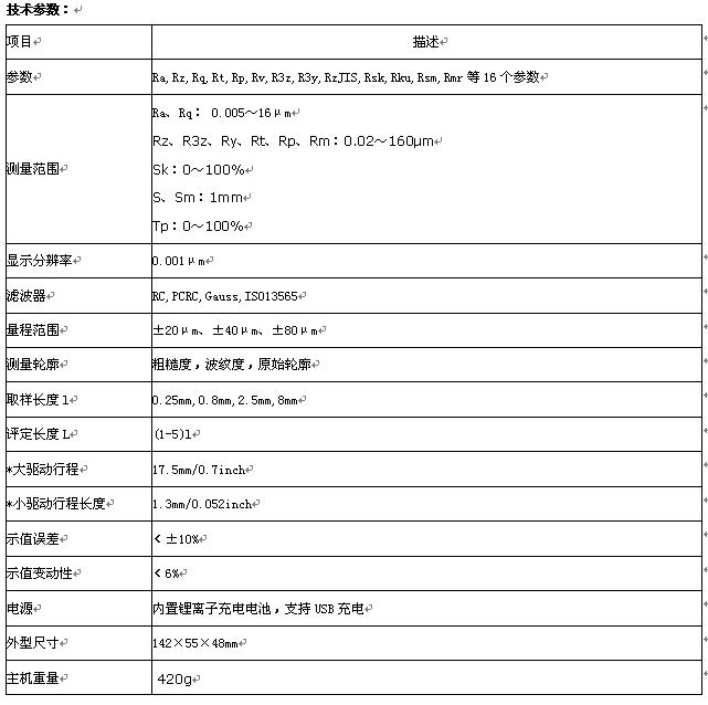 zx-200型技术参数.png