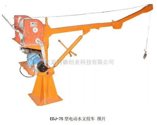 电动水文绞车  TC-EDJ-75