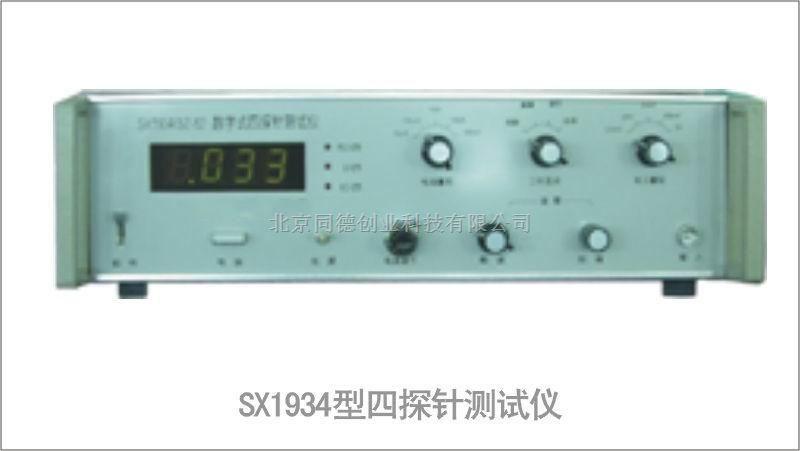 数字式四探针测试计 SX1934