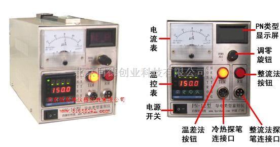 导电类型鉴别仪 TR-PN-12