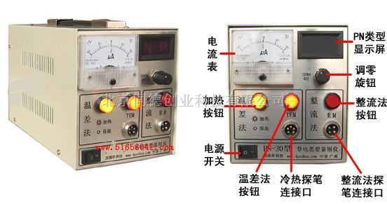 导电类型鉴别仪 R-PN-30