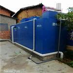 生活污水处理设施厂家 选型