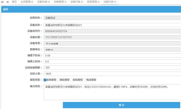 02平台设备参数设置页面.jpg