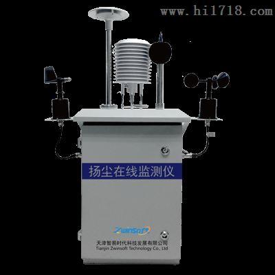 ZWIN-YC06光散射法颗粒物自动监测仪