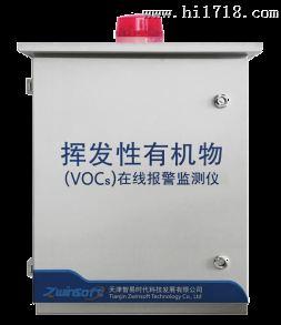 ZWIN-PVOC06 VOCs在线监测仪