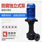 镍封循环泵 国宝冷却立式泵 材质经得起考验