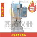 小型噴霧干燥機熙揚SPRAY-2000