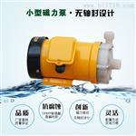 乙酸钠传输泵 福建耐腐蚀磁力泵 好用还不贵