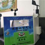 微型大气监测系统网格化空气站PM2.5检测仪