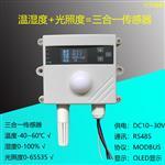 温度湿度光照度三合一传感器
