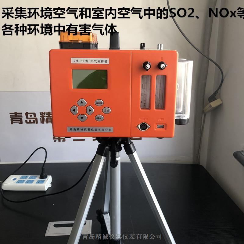 环境大气采样器交直流两用型