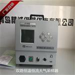 恒温恒流空气采样器JH-2400