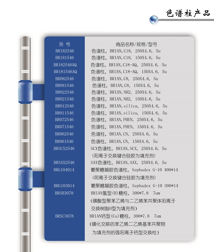 色谱柱规格型号.jpg