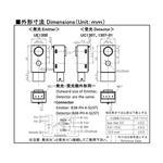 供应日本优尼特 长距离对射传感器 UB1307