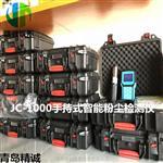 手持式激光粉塵檢測儀JC-1000