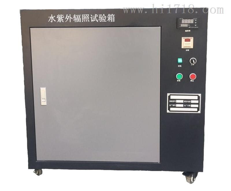 SRZW-II水紫外线辐照试验箱