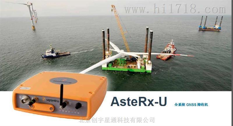 AsteRx-U 輝固 星基差分接收機