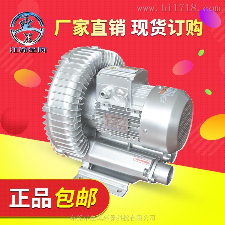 鱼塘增氧风机全风旋涡气泵