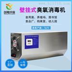 廣州創粵CYA-B7G壁掛式臭氧發生器
