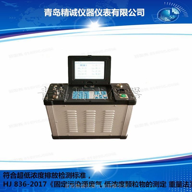 便攜式大流量低濃度煙塵測試儀廠家