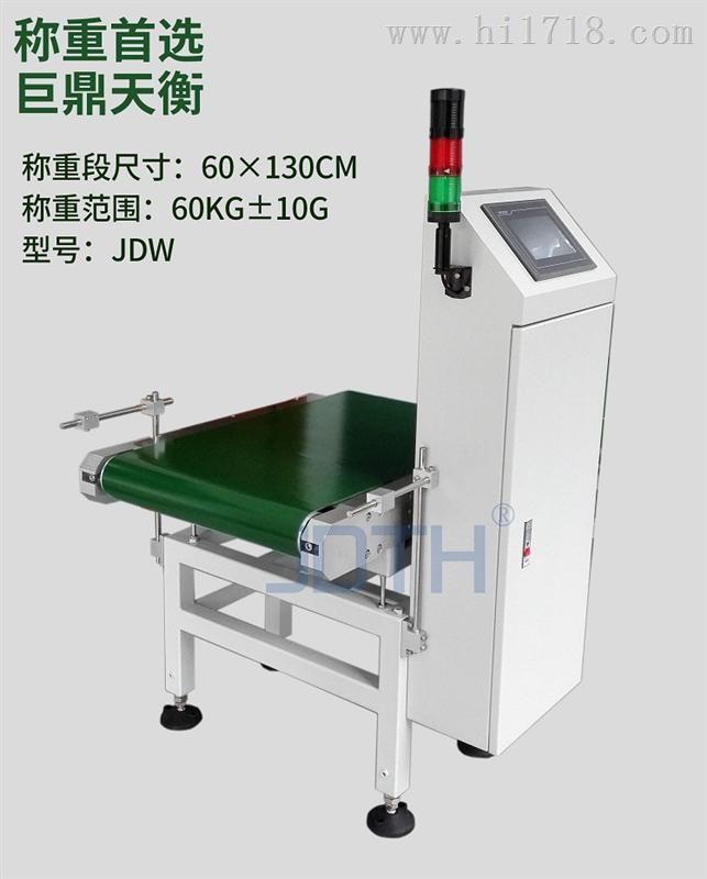 重量检测和喷码一体机 全自动输送式重量选别和喷码一体机