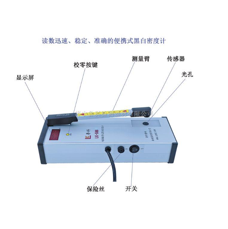 LK-586A电脑数字式黑白密度计