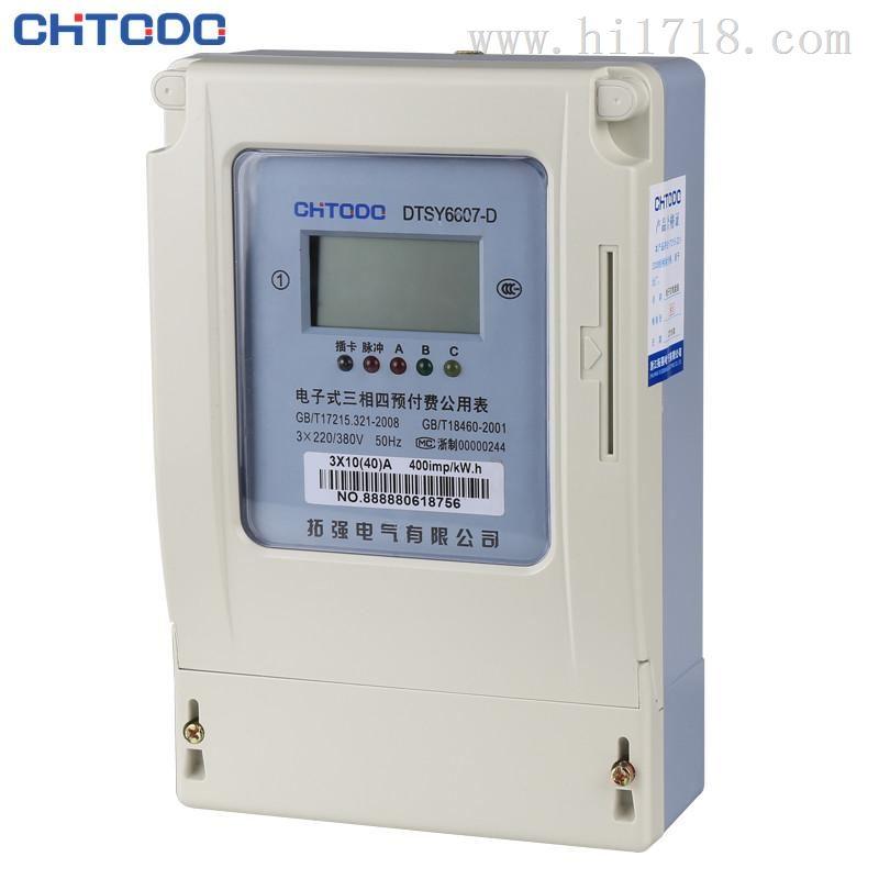 一表多户水泵灌溉电表