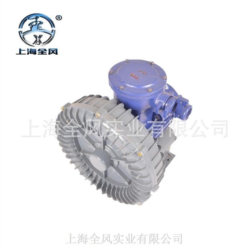 防爆高压鼓风机FB系列 真气泵