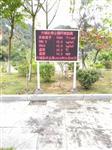广东梅州景区负氧离子监测系统厂家现货