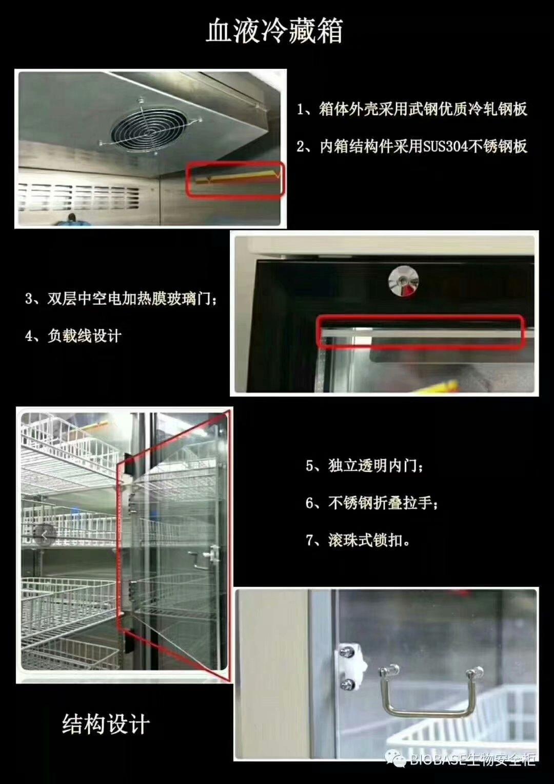 血液冷藏箱2.jpg