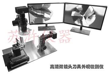 刀具检测仪、二次元影像测量仪