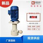 新增废液排放泵 医学化工用立式泵 报价迅速