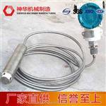 电感式液位变送器介绍技术指标
