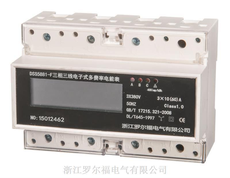 温州三相三相导轨式多费率电能表贴牌厂家