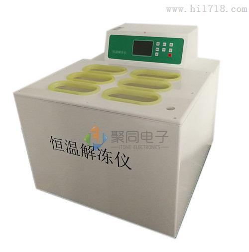 卧式恒温解冻仪JTRJ-6D隔水式血液化浆机