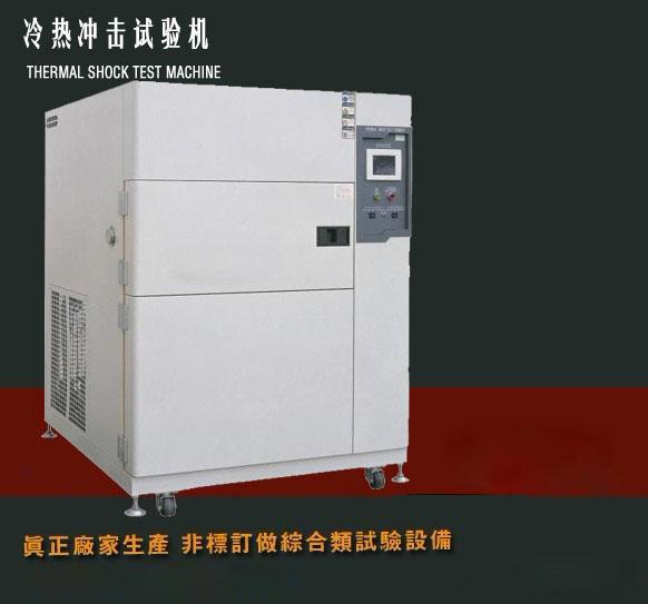 塑料类高低温温度冲击实验机
