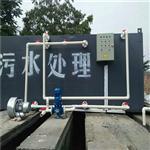 生活污水收集处理设备报价