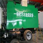 地埋式无动力生活污水处理一体化装置厂家