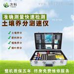 方科全項目土壤養分測定儀FK-CT03