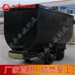 MGC1.7-6固定车箱式矿车维护与保养参数