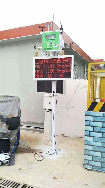 工地扬尘监测系统CCEP认证