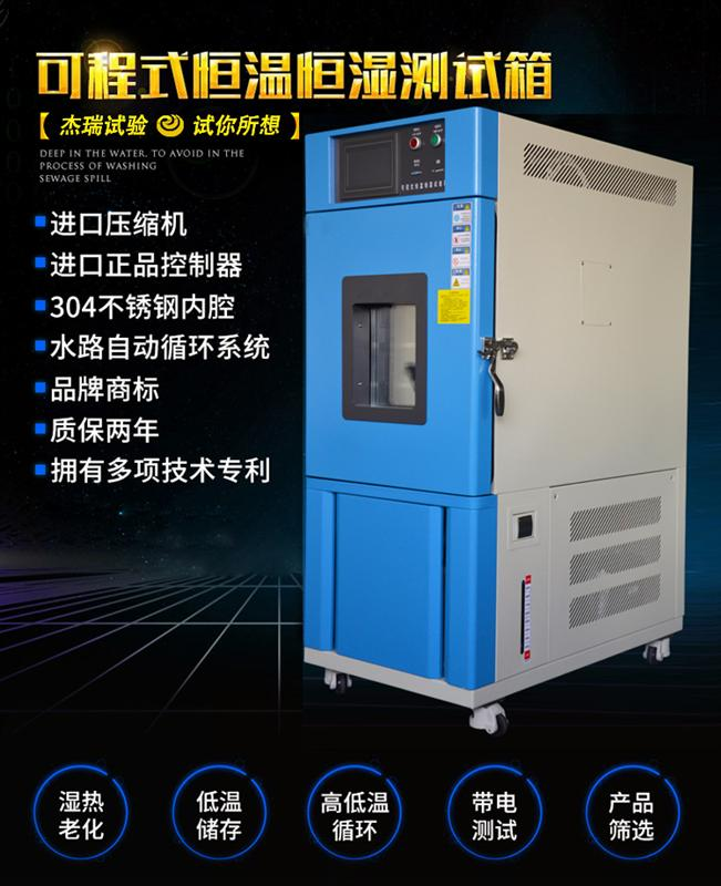 光纜高低溫濕熱老化試驗箱