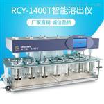 海益達RCY-1400T智能藥物溶出測定儀