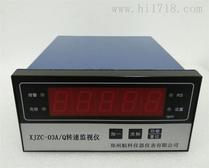 智能转速监测仪QBJ-3C2