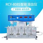 海益達RCY-808S藥物研發智能溶出試驗儀