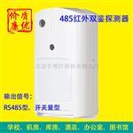 正品485紅外微波三鑒探頭485紅外探測器