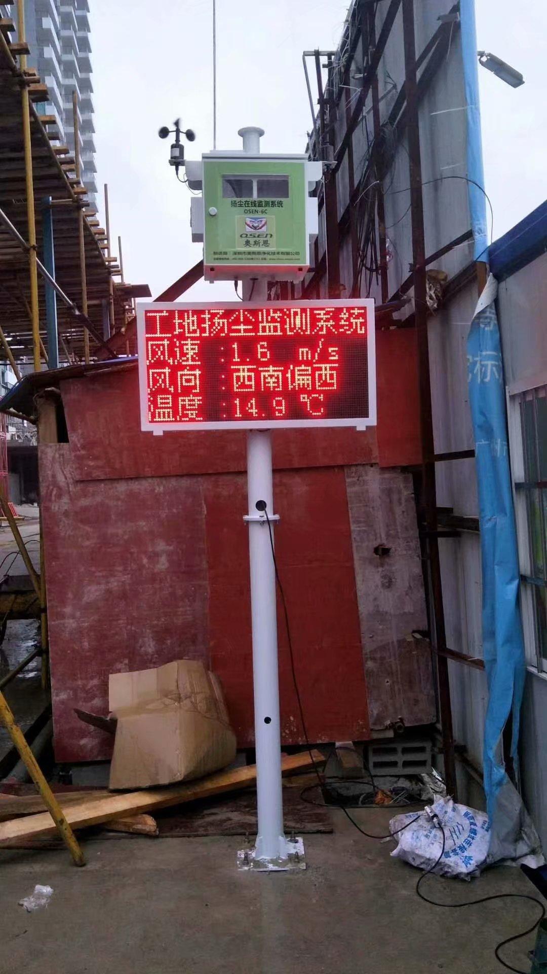 扬尘监测系统广州比对说明