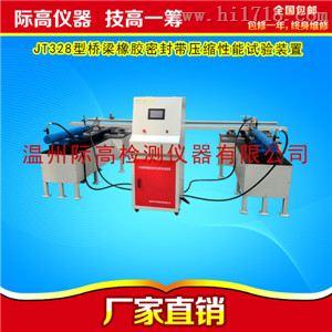 桥梁伸缩缝装配公差与防水性能试验装置